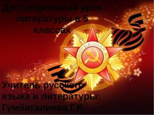 Дистанционный урок литературы в 5 классах Учитель русского языка и литературы