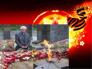 «Солдату Сталинграда»