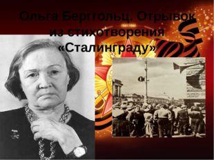 Ольга Берггольц. Отрывок из стихотворения «Сталинграду»
