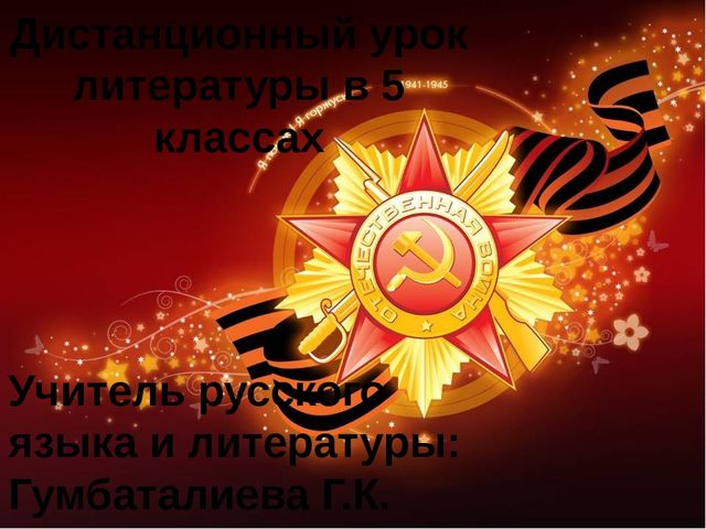 Дистанционный урок литературы в 5 классах Учитель русского языка и литературы...