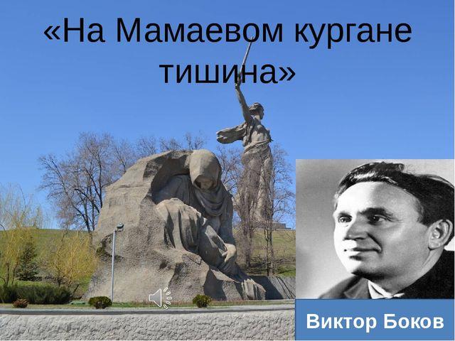 Виктор Боков «На Мамаевом кургане тишина»
