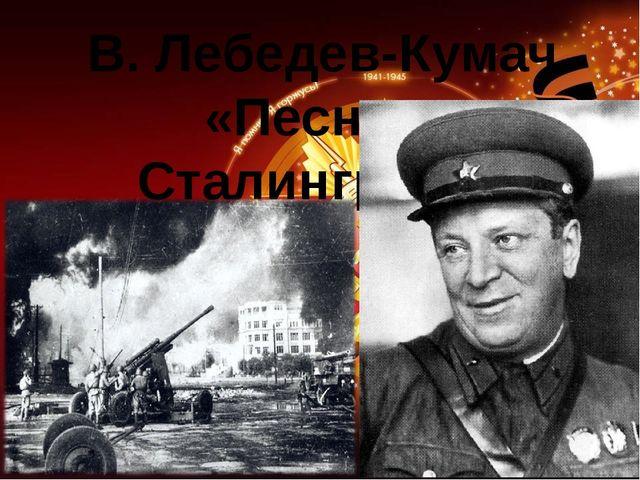 В. Лебедев-Кумач «Песня о Сталинграде»