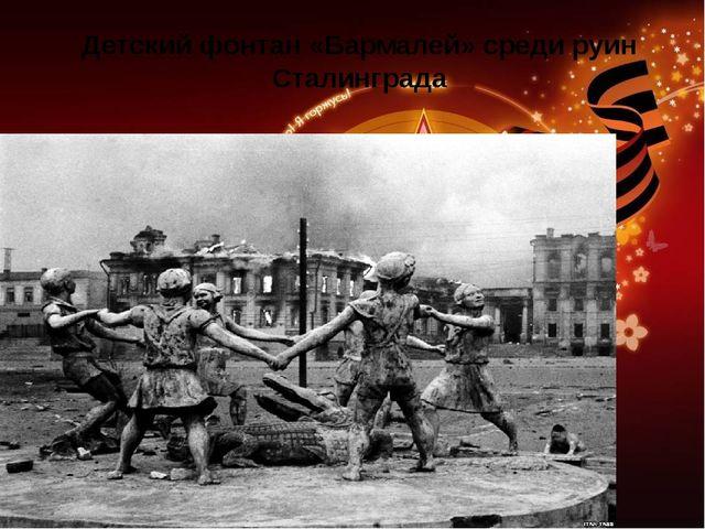 Детский фонтан «Бармалей» среди руин Сталинграда