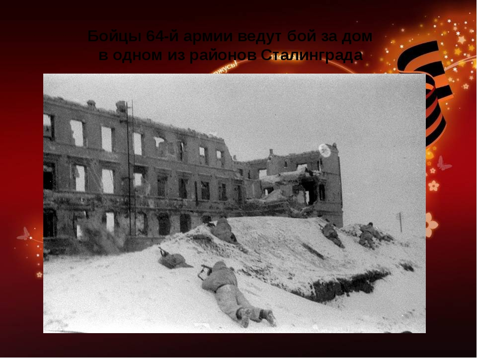 Бойцы 64-й армии ведут бой за дом в одном из районов Сталинграда