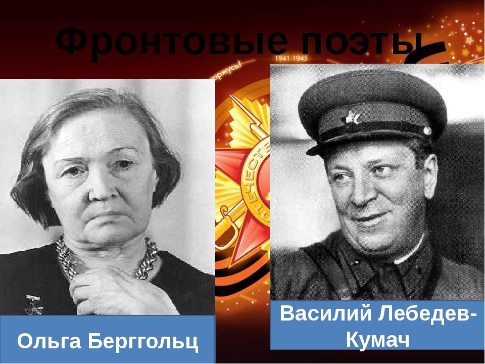 Фронтовые поэты Василий Лебедев-Кумач Ольга Берггольц