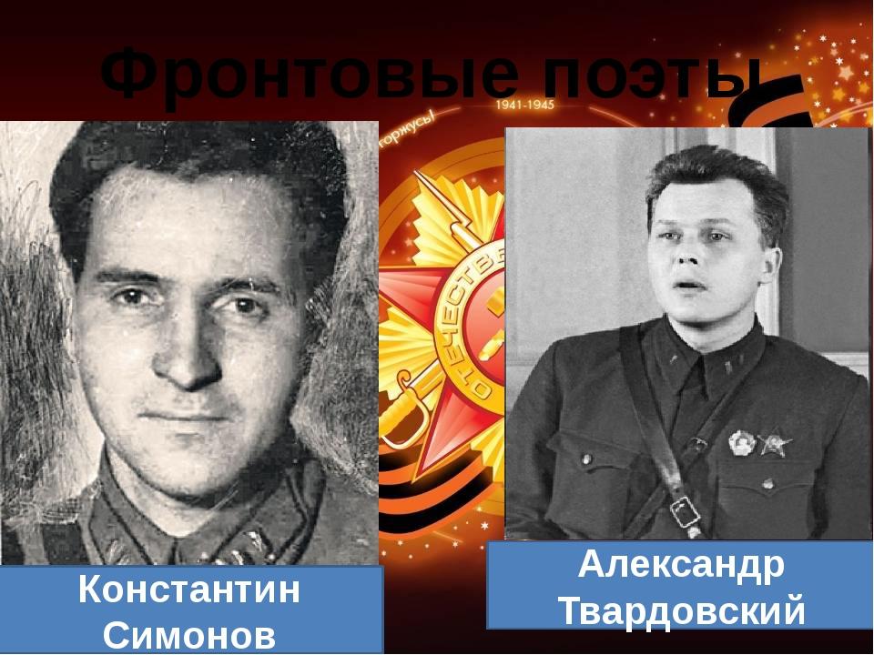 Фронтовые поэты Александр Твардовский Константин Симонов
