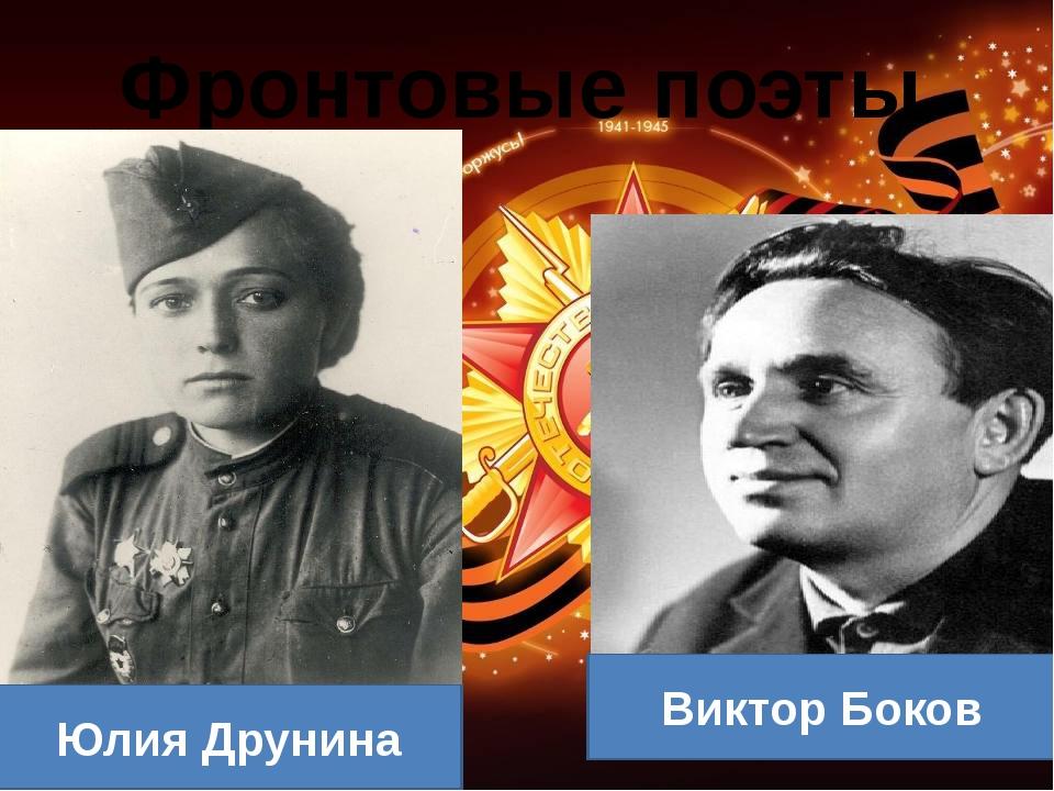 Фронтовые поэты Виктор Боков Юлия Друнина