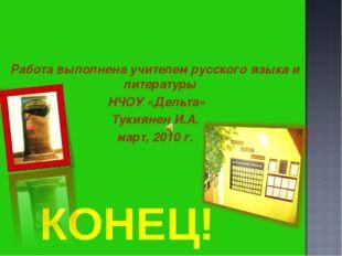 Работа выполнена учителем русского языка и литературы НЧОУ «Дельта» Тукиянен