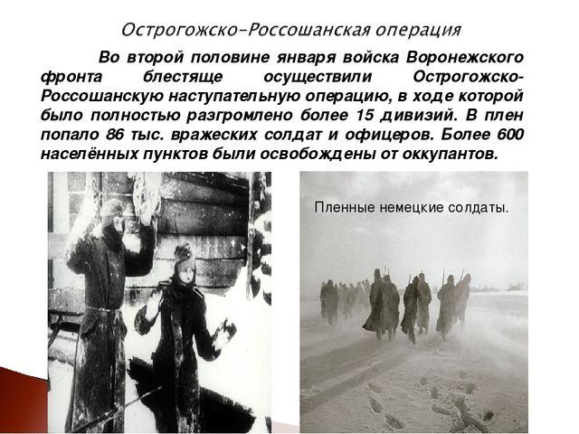 Во второй половине января войска Воронежского фронта блестяще осуществили Ос...