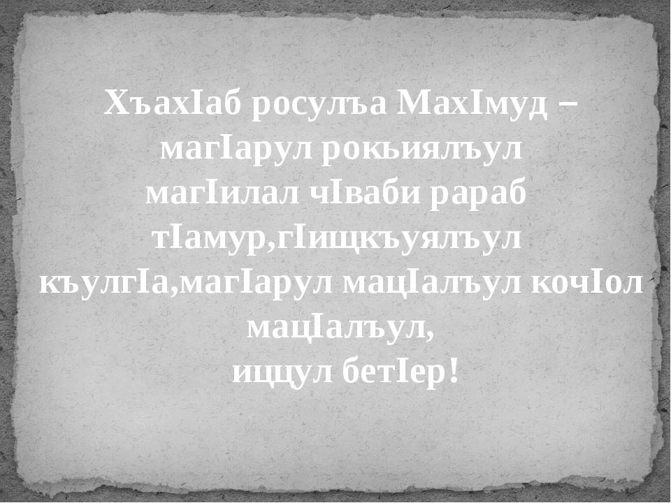 ХъахIаб росулъа МахIмуд – магIарул рокьиялъул магIилал чIваби рараб тIамур,гI...