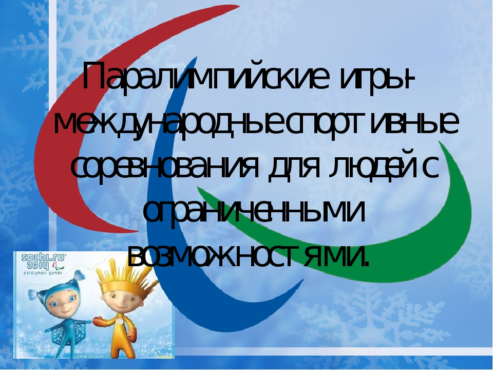 Паралимпийские игры- международные спортивные соревнования для людей с ограни...