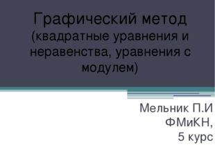 Графический метод (квадратные уравнения и неравенства, уравнения с модулем) М
