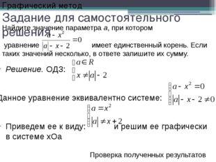 Задание для самостоятельного решения Решение. ОДЗ: Данное уравнение эквивален
