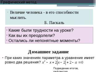 Домашнее задание При каких значениях параметра а уравнение имеет ровно два ре