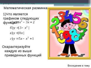 1)Что является графиком следующих функций? Вхождение в тему Математическая ра