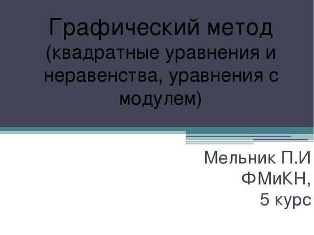 Графический метод (квадратные уравнения и неравенства, уравнения с модулем) М...