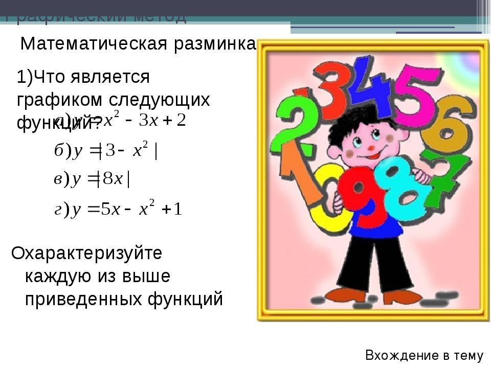 1)Что является графиком следующих функций? Вхождение в тему Математическая ра...