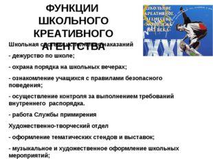 ФУНКЦИИ ШКОЛЬНОГО КРЕАТИВНОГО АГЕНТСТВА Школьная система исполнения наказаний