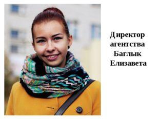 Директор агентства Баглык Елизавета