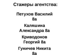 Стажеры агентства: Петухов Василий 8а Каляшина Александра 8а Криводонов Георг