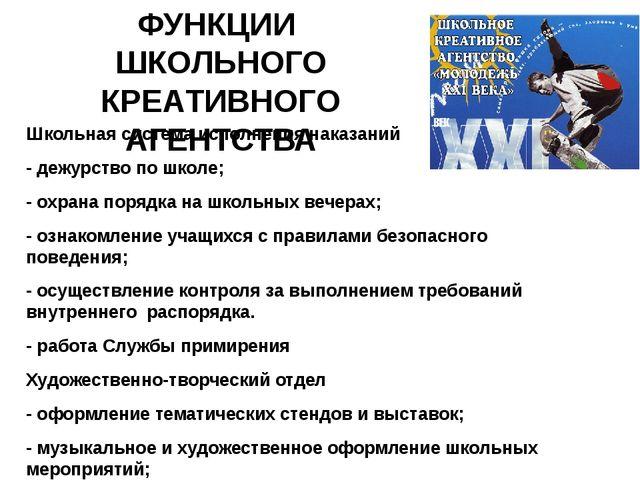 ФУНКЦИИ ШКОЛЬНОГО КРЕАТИВНОГО АГЕНТСТВА Школьная система исполнения наказаний...