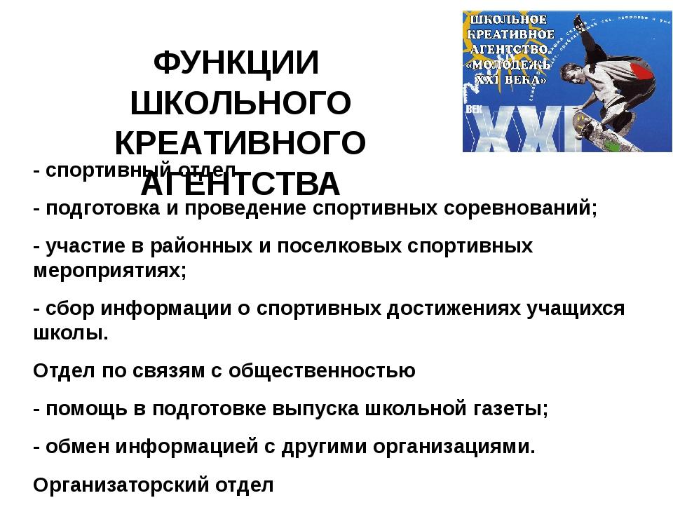 ФУНКЦИИ ШКОЛЬНОГО КРЕАТИВНОГО АГЕНТСТВА - спортивный отдел - подготовка и про...
