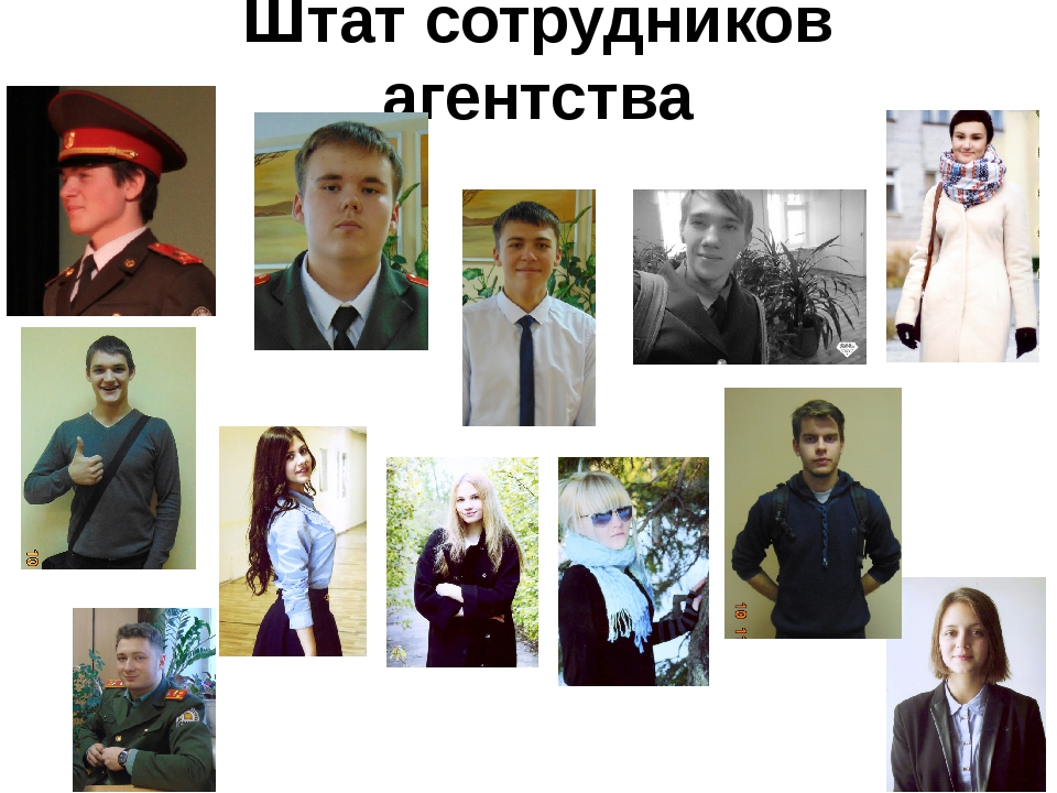 Штат сотрудников агентства