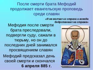 Мефодия после смерти брата преследовали, подвергли суду, сажали в тюрьму, но