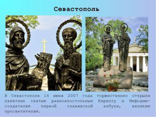 В Севастополе 14 июня 2007 года торжественно открыли памятник святым равноапо