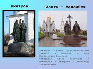 Памятник Святым равноапостальным Кириллу и Мефодию и Храм Воскресения Христо