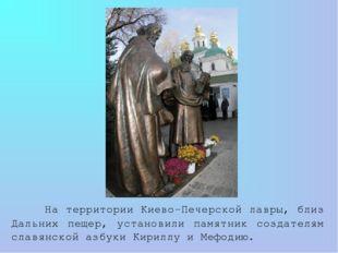 На территории Киево-Печерской лавры, близ Дальних пещер, установили памятник