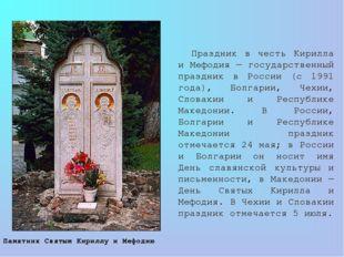 Памятник Святым Кириллу и Мефодию  Праздник в честь Кирилла и Мефодия — госу