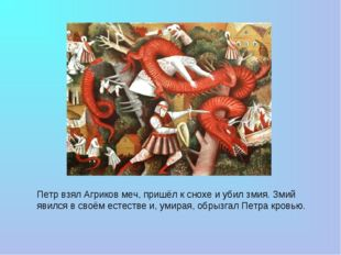 Петр взял Агриков меч, пришёл кснохе иубил змия. Змий явился всвоём естест