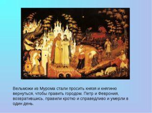 Вельможи изМурома стали просить князя икнягиню вернуться, чтобы править гор