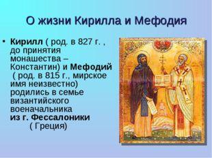 О жизни Кирилла и Мефодия Кирилл ( род. в 827 г. , до принятия монашества – К