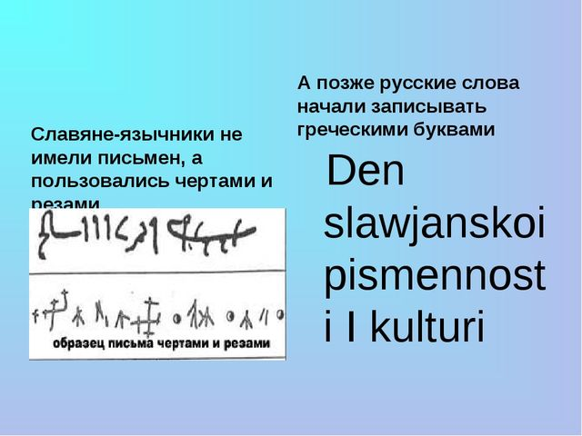 Славяне-язычники не имели письмен, а пользовались чертами и резами А позже р...