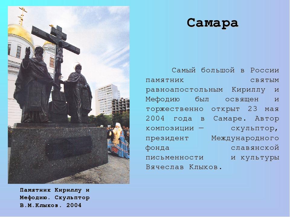 Памятник Кириллу и Мефодию. Скульптор В.М.Клыков. 2004 Самый большой в России...