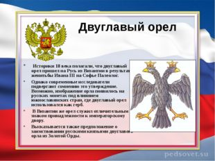 Двуглавый орел Историки 18 века полагали, что двуглавый орел пришел на Русь и