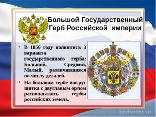Большой Государственный Герб Российской империи В 1856 году появились 3 вариа