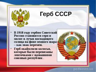 Герб СССР В 1918 году гербом Советской России становится серп и молот в луча