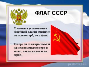 ФЛАГ СССР С момента установления советской власти сменился не только герб, но