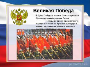 Великая Победа В День Победы 9 мая и в День защитника Отечества можно увидеть