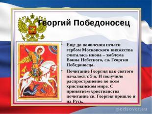 Георгий Победоносец Еще до появления печати гербом Московского княжества счит