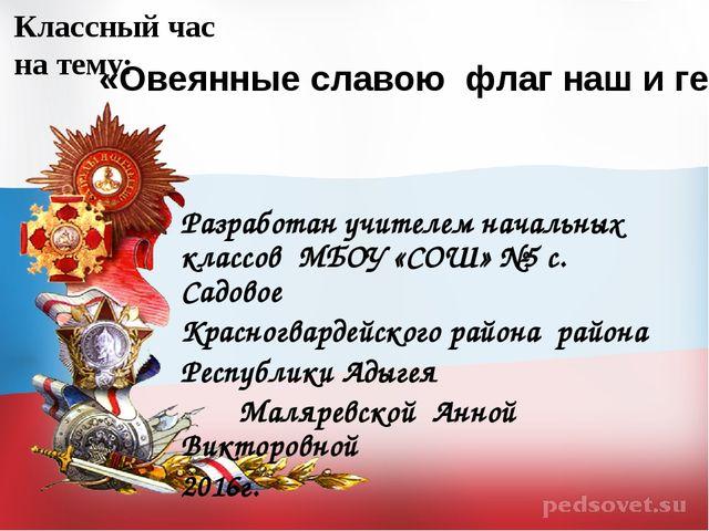 «Овеянные славою флаг наш и герб» Классный час на тему: Разработан учителем н...