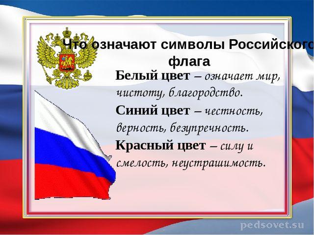 Что означают символы Российского флага Белый цвет – означает мир, чистоту, бл...