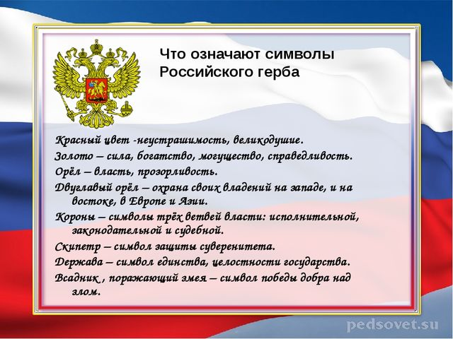 Что означают символы Российского герба Красный цвет -неустрашимость, великоду...