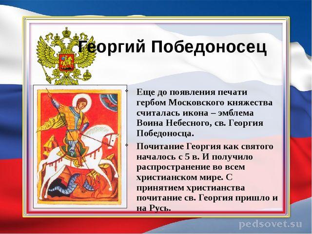 Георгий Победоносец Еще до появления печати гербом Московского княжества счит...