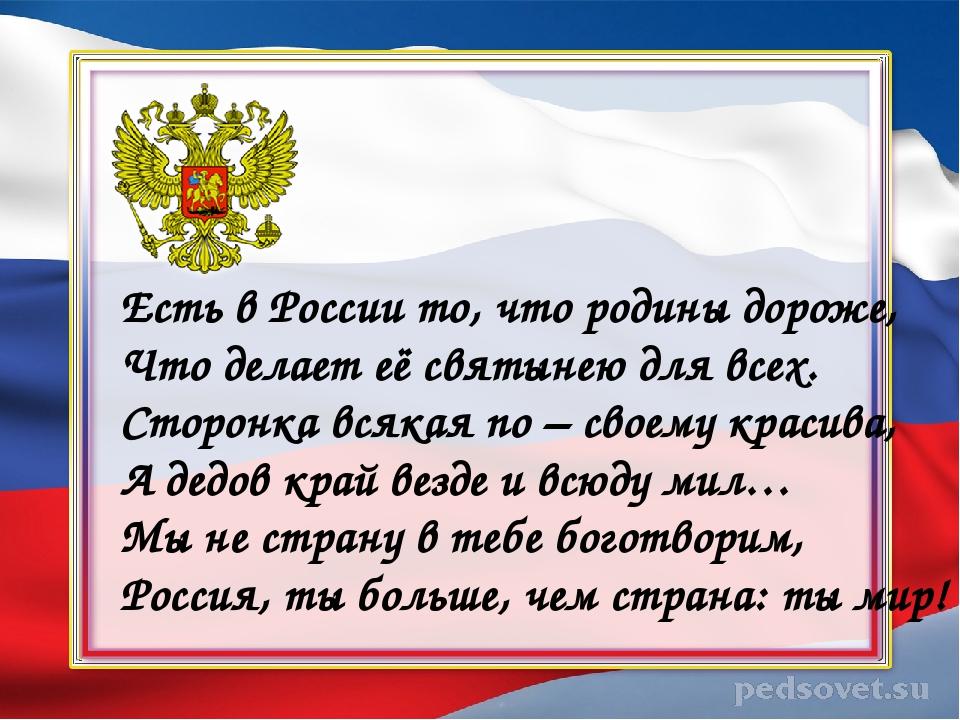 Есть в России то, что родины дороже, Что делает её святынею для всех. Сторонк...