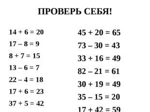 ПРОВЕРЬ СЕБЯ! 14 + 6 = 20 17 – 8 = 9 8 + 7 = 15 13 – 6 = 7 22 – 4 = 18 17 + 6