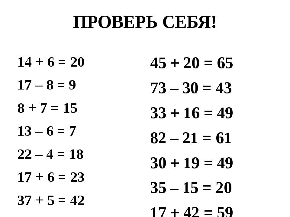 ПРОВЕРЬ СЕБЯ! 14 + 6 = 20 17 – 8 = 9 8 + 7 = 15 13 – 6 = 7 22 – 4 = 18 17 + 6...